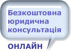 юридична консультація онлайн